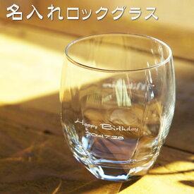 名入れグラスサージュ名入れ ロックグラス グラス プレゼント 名前入り【誕生日プレゼント 名前入り ぐらす present 】【名入れギフト・グラスプレゼント】【送料無料】