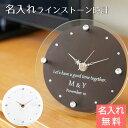 時計 置き時計 掛け時計 名入れ 名前入れ ギフト プレゼント 結婚祝い 結婚記念日 周年祝い キラキラ ラインストーン 名入れ 置き時計 …