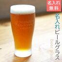 父の日 名入れ グラス きらめき名入れビアグラス【結婚祝い】【退職祝い】グラスビール ビアグラス 還暦祝いギフト ビアグラス