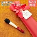 チークブラシ 名入れ ブラシ 化粧筆【名入れギフト・名入れプレゼント・母の日・誕生日】熊野化粧筆 筆の心 名入れ チークブラシ 送料…