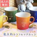 名入れカラフルマグカップ名入れ マグカップ 名前入り mug cup 【誕生日プレゼント present】【名入れギフト・結婚祝いや誕生日祝いに…