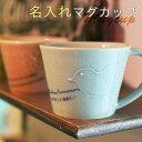 結婚記念日 名入れ マグカップ コーヒーカップ 誕生日 カップ ギフト 美濃焼マグカップ ナチュラル