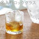 名入れ グラス 名前入り ぐらす【送料無料】ロックグラス ファインピンチ【名入れギフト・誕生日プレゼント】ウイスキーグラス・ブラン…