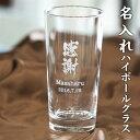 【送料無料】名入れ ハイボール 名前入り グラスプレゼント【名入れギフト】ハイボールグラス スタンダード(縦)