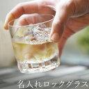 名入れ グラス 名前入り ぐらす【送料無料】名入れロックグラス アルスター【名入れギフト・誕生日プレゼント】ウイスキーグラス・ブラ…