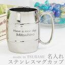 タルマグ 名入れステンレス二重構造マグカップ Made in TSUBAME名入れ マグカップ 名前入り プレゼント 男性名前入り mug cup 【父の日…