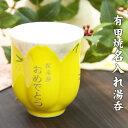 【送料無料】名入れ 湯呑 名前入り 湯のみ present 【名入れギフト】有田焼名入れさくら湯呑み 黄色