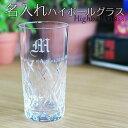 名入れ グラス【送料無料】【名入れギフト・男性へのプレゼントに】名前入り ハイボールグラス イニシャル グラス【RCP】20P03Dec16