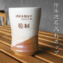 メッセージ 入り フリーカップ 名入れ 萩焼 窯変彩シリーズ フリーカップ陶器 タンブラー ビアグラス 焼酎グラス グラス ぐらす 名前入…