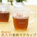 耐熱マグ ティータイム 名入れ マグカップ名入れ マグカップ 名前入り mug cup 【誕生日プレゼント present】【名入れギフト・結婚祝い…