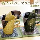 名入れマグカップペアセット(緑・黄のマグカップと小鉢、コースター2枚、カゴ1つ) オリジナルメッセージ・名前(1ヶ所) 美濃焼