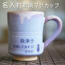 名入れ マグカップ 名前入り mug cup 【還暦祝い present】【名入れギフト・記念日や還暦祝いに】萩焼 名入れ珈琲カップ むらさき …