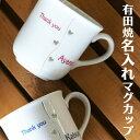 有田焼名入れマグカップ ハートライン 名入れ マグカップ 有田焼 マグカップ 名前入り コーヒーカップ 誕生日 結婚祝い カップ ギフト
