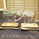 名入れ マグカップ 名前入り mug cup 木製ソーサー&スプーン付【結婚祝いプレゼント present】【名入れギフト・ペアセット】耐熱ペア…