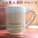 萩焼 名入れ珈琲カップ 姫土 木箱入り名入れ マグカップ 名前入り mug cup 【誕生日プレゼント present】【名入れギフト・記念日や誕生…