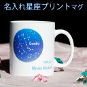 オリジナル プリント 名入れ マグカップ 誕生日プレゼント 名入れマグカップ オリジナルプリント 星座 送料無料
