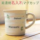 名入れ マグカップ 名前入り mug cup 【両親のプレゼント present】【名入れギフト・還暦祝いや誕生日祝いに】美濃焼 すずしろ ろくろ …
