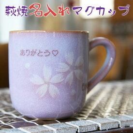 萩焼 名入れマグカップ 花だより 木箱入り名入れ マグカップ 名前入り mug cup 【誕生日プレゼント present】【名入れギフト・記念日や誕生日祝いに】【送料無料】