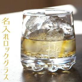 名入れ グラス 2ヶ所(名前・メッセージ) グラス一周メッセージ可 フォント40種 グラスサイズ:Φ70×H80mm(235ml) 化粧箱付 バーゼル ロックグラス