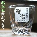 名入れ 焼酎グラス 【送料無料】【両親のプレゼントに 名前入り ぐらす present 】【名入れギフト・焼酎グラスプレゼント】焼酎グラス …