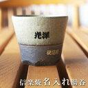 名入れ メッセージ 入り 湯呑み present 信楽焼緑彩(りょくさい)湯呑 木箱入り 名入れ 名前入り 名入れギフト 両親へのプレゼント 還…