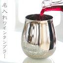 名入れ ワインタンブラー プレゼント名前入り ぐらす present ワイングラス【名入れギフト・誕生日】磨き屋シンジケート 名入れワイン…