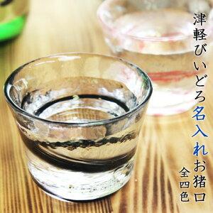 名入れ 日本酒グラス 両親へのプレゼント名前入り ぐらす present 【名入れギフト・退職祝い・内祝いギフト】名入れ日本酒グラス 津軽びいどろ 木箱入り【送料無料】
