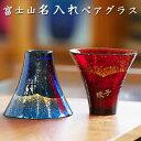 名入れ グラス 両親へのプレゼント名前入り ぐらす present・ペアセット【名入れギフト・結婚祝い・両親へ贈り物】名入れ富士山グラス…