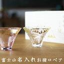 【送料無料】【ペアセット・名入れギフト・還暦祝いや両親へのギフト】名入れ冷酒杯揃え 富士山