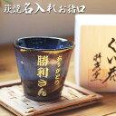 【送料無料】【名入れギフト・還暦祝い・内祝いギフト】萩焼 名入れぐい飲み