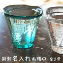 名入れ グラス お猪口 日本酒グラス【名入れギフト・プレゼント・耐熱・還暦祝い・両親】名入れ 耐熱日本酒グラス【送料無料】