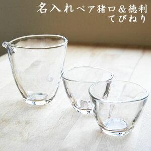 名前入り グラス両親へのプレゼント present ぐらす 【名入れギフト】てびねり冷酒セット 木箱入り【送料無料】
