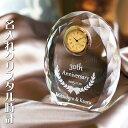 名入れ クリスタル時計 名前入り 時計【送料無料】クリスタル時計 ダイヤカット【名入れギフト・結婚記念日・誕生日・記念品】【RCP】2…