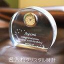クリスタル時計 アーチ名入れ 時計 クリスタル時計 名前入り【送料無料】【名入れギフト・誕生日祝い・還暦祝い・記念品】【RCP】20P03…
