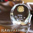 クリスタル時計 シェル名入れ 時計 クリスタル時計 名前入り【送料無料】【名入れギフト・誕生日祝い・還暦祝い・記念品】【RCP】20P03…