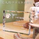 クリスタル時計 Rカット名入れ 時計 クリスタル時計 名前入り【送料無料】【名入れギフト・両親へのプレゼント・記念碑】