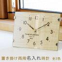 名入れ 時計 退職祝い 置き時計 掛け時計 プレゼント ギフト 【誕生日プレゼント】名入れ時計 おしゃれなテーブル&ウォールクロック