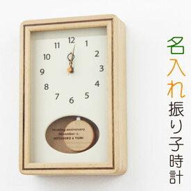 楽天スーパーSALE 時計 名入れ 置き/掛け両用 ガラス彫刻3ヶ所 フォント40種 天然木 ガラス ステップ秒針 振り子 化粧箱付 グリーン/オレンジ 小さなかわいい 名入れ振り子時計