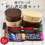 曲げわっぱお弁当箱と風呂敷、箸、箸袋セット5点SET選べる福袋