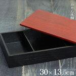 木製重箱1段モダン赤黒長角1〜2人用