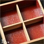 重箱用間仕切り5寸用タモ白木4つ切り1組松屋漆器