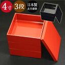 3段 重箱 無地 4寸 ミニサイズ 赤 黒 全2種 12cm 日本製 北市漆器 訳あり おしゃれ サンドイッチ おにぎり ピクニック…