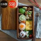 木製ひのき拭き漆日本製国産弁当箱木拭きうるしお弁当箱ランチボックスbentoひのき桧うるしうるし仕上げ漆