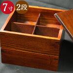木製重箱2段7寸5〜6人用各2.4リットル21cm訳あり国内仕上げ仕切り付き新学期運動会