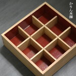 重箱用間仕切り6寸用タモ白木9つ切り1組松屋漆器