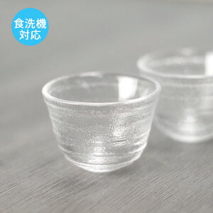 食洗機対応 お猪口 クリア 盃 おちょこ 冷酒 グラス おしゃれ かわいい シンプル 日本酒 夏 和モダン ギフト 父 お父さん ギフト おじいちゃん