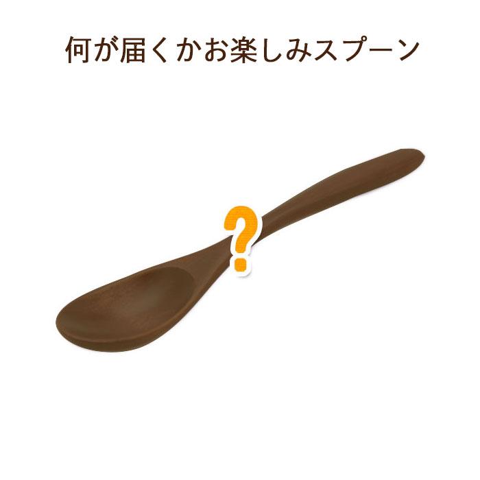 今週の100円スプーン <スリムスプーン 茶 13.2cm>メール便180円対応 木製カトラリーお試しセット ※お一人様5本まで