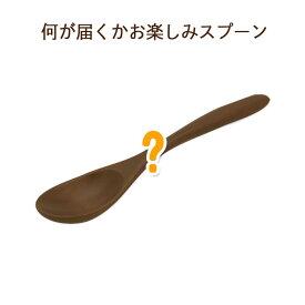 今週の100円スプーン <キッズスプーン 茶 約12.5cm>メール便対応 木製カトラリーお試しセット ※お一人様5本まで