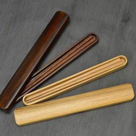 木のお箸 箸箱 セット 細身デザイン 訳あり フタ式 茶 白木 全2種 箸箱20.5cm 箸18cm おしゃれ まとめ買い 運動会 行楽