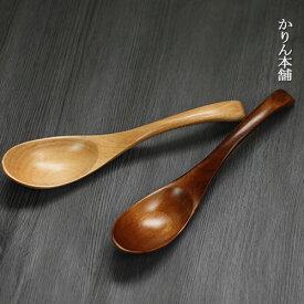 木製 カーブ レンゲ れんげ 蓮華 茶 ナチュラル 全2種 17.5cm おしゃれ 運動会 行楽